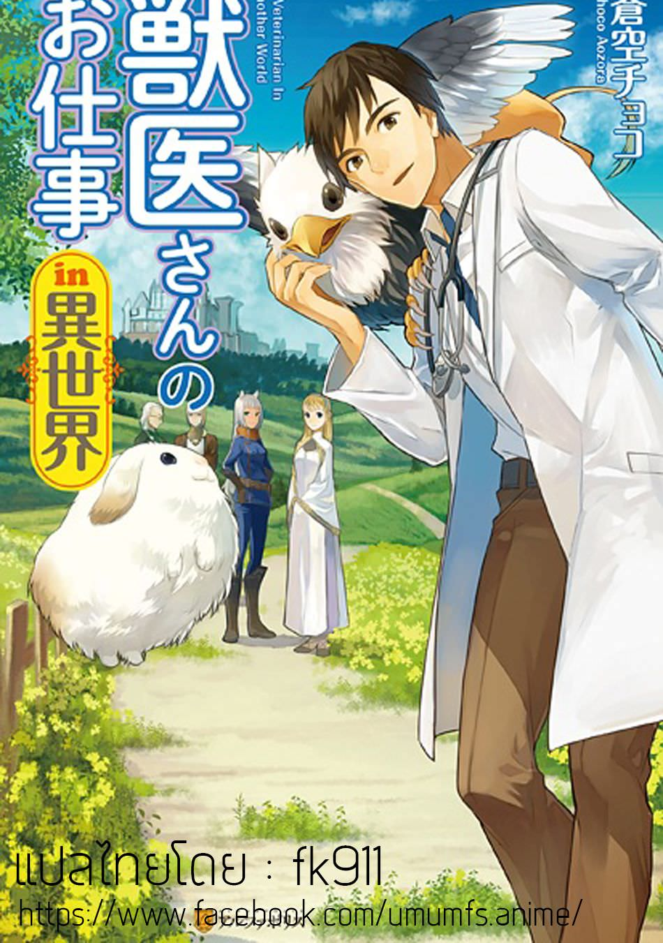 A Veterinarian in Another World